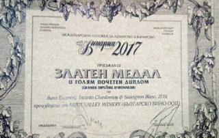 винария 2017
